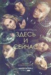 афиша к сериалу Здесь и сейчас (2018)