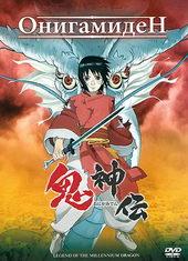 плакат к фильму Онигамиден (2011)