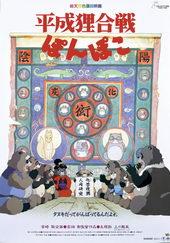 плакат к мультфильму Война Тануки в периоды Хэйсэй и Помпоко (1994)