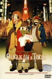 Однажды в Токио (2003)
