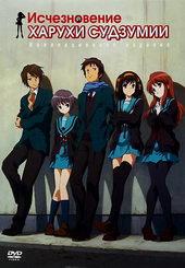 Исчезновение Харуки Судзумии (2010)