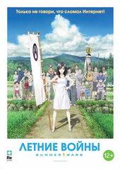 постер к мультфильму Летние войны (2009)