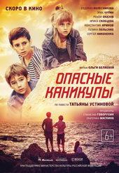 постер к фильму Опасные каникулы (2016)
