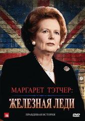 Маргарет Тэтчер: Железная леди (2011)