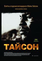 Тайсон (2008)