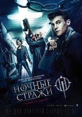 плакат к фильму Ночные стражи (2016)