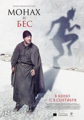 афиша к фильму Монах и бес (2016)