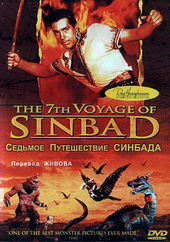афиша к фильму Седьмое путешествие Синдбада (1958)