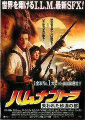 постер к фильму Мумия (1999)