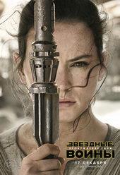 постер к фильму Звездные войны: Пробуждение силы (2015)