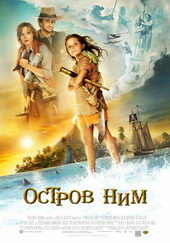 афиша к фильму Остров Ним (2008)