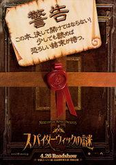 постер к фильму Спайдервик: Хроники (2008)