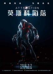 постер к фильму Притяжение (2017)