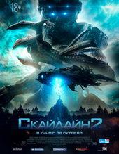 постер к фильму Скайлайн 2 (2017)