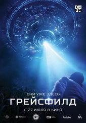 плакат к фильму Грейсфилд (2017)