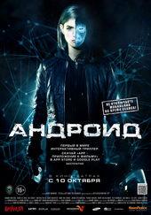 афиша к фильму Андроид (2013)