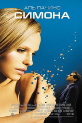 Симона (2003)
