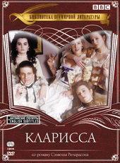 Кларисса (1991)