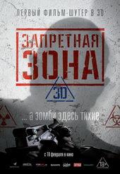 постер к фильму Запретная зона 3D (2016)