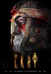 плакат к фильму Скиф (2018)