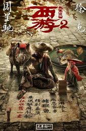 китайские фильмы фантастика и фэнтези