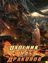 плакат к фильму Охотник на драконов (2017)