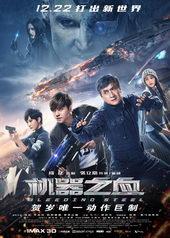 китайские фильмы 2017 фантастика и фэнтези