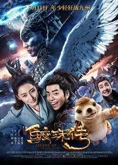 Легенда жемчуга Наги (2017)