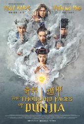 постер к фильму Тысяча лиц Дуньцзя (2017)