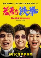 постер к фильму Никогда не говори о смерти (2017)