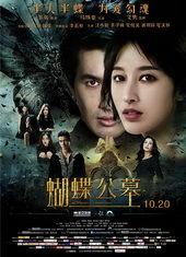 плакат к фильму Кладбище бабочек (2017)