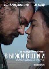 Выживший (2016)