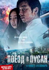 плакат к фильму Поезд в Пусан (2017)
