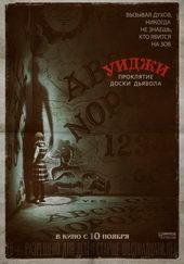 постер к фильму Уиджи. Проклятие доски дьявола (2017)