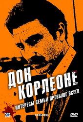 плакат к сериалу Дон Корлеоне (2007)