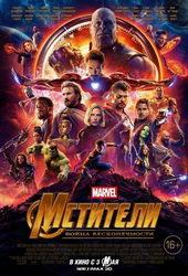 фильмы май 2018 список