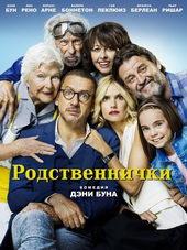 плакат к фильму Родственнички (2018)