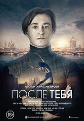плакат к фильму После тебя(2017)