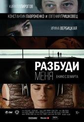 плакат к фильму Разбуди меня(2017)