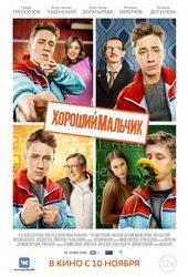 хорошие российские фильмы 2017 которые стоит посмотреть
