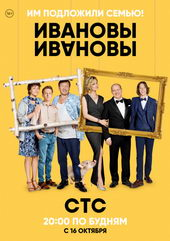афиша к сериалу Ивановы-Ивановы (2017)