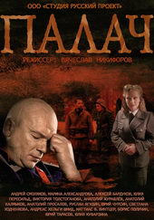 сериал Палач (2015)