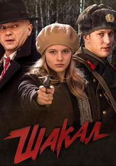 постер к сериалу Шакал (2016)