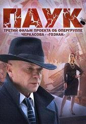 российские сериалы криминал детективы боевики 2015 и 2016 2017 года
