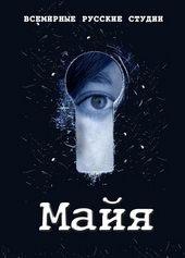 плакат к фильму Майя (2016)