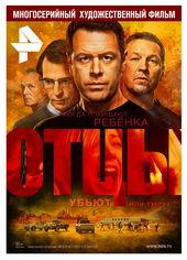 плакат к фильму Отцы (2016)
