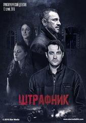 плакат к фильму Штрафник (2016)