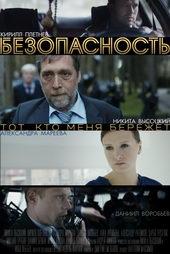 афиша к фильму Безопасность (2017)