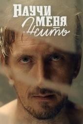 постер к фильму Научи меня жить (2016)