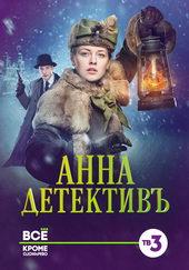 постер к фильму Анна-детективъ (2016)